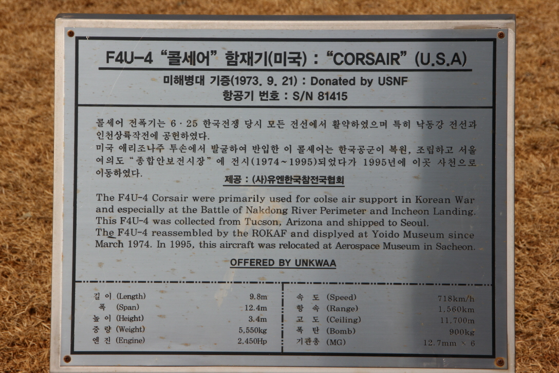 F4U-4_01.JPG