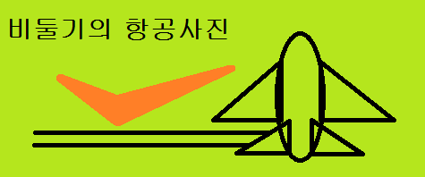 항공~표시.png
