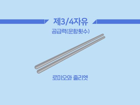 하늘의_자유_-_제34자유.png